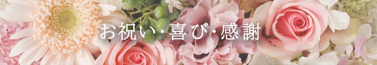 お祝いや感謝の気持ちを贈るお花のギフト