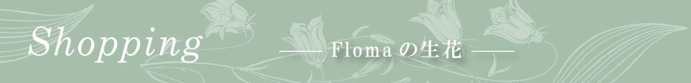 Flomaの生花