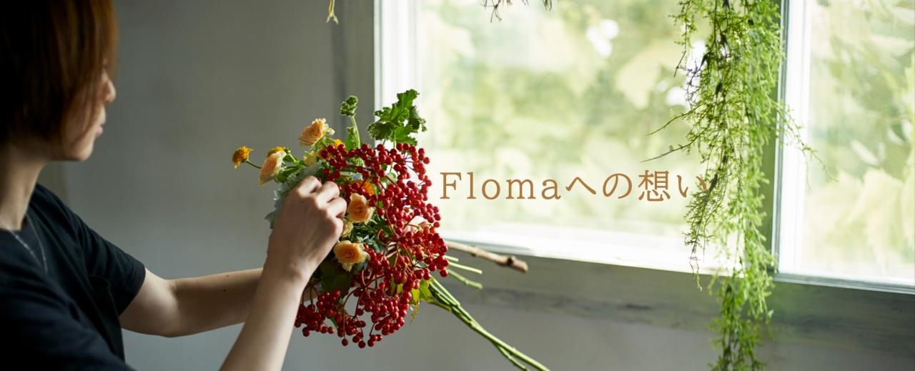 Flomaへの想い